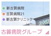 古賀病院グループ
