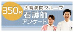 古賀病院グループ看護師アンケート