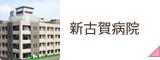 新古賀病院