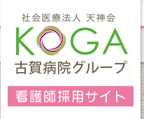 社会医療法人天神 古賀病院グループ 看護師採用サイト