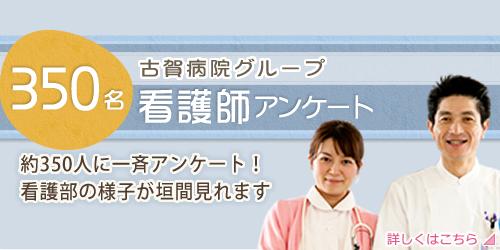 350名 古賀病院グループ看護師アンケート